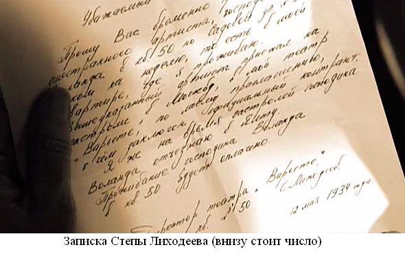 Записка Лиходеева