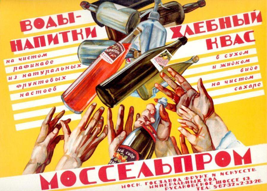 Плакат Хлебный квас-