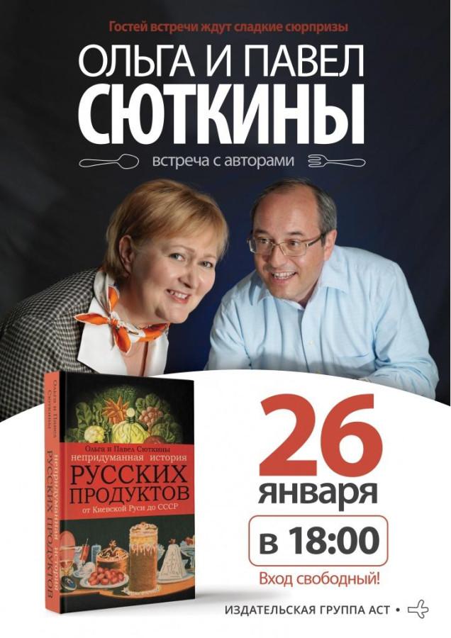 Встреча в БиблиоГлобусе