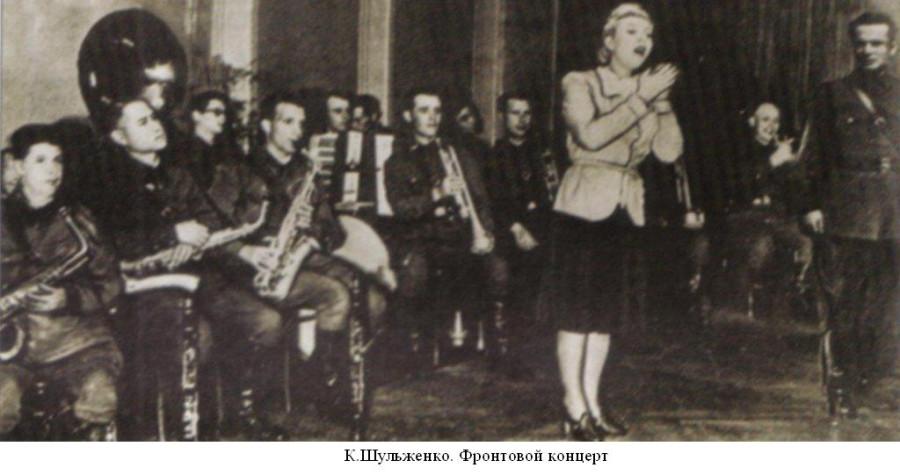 Фронтовой концерт