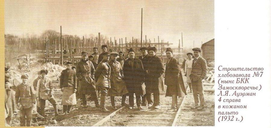 Строительство хлебозавода 1932 г -