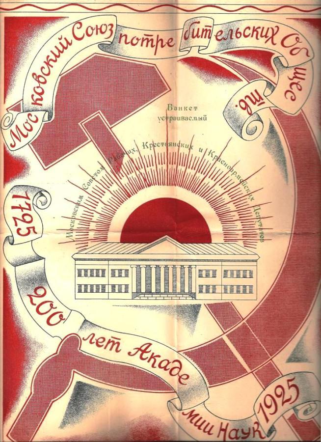 Меню 1925 года - 1