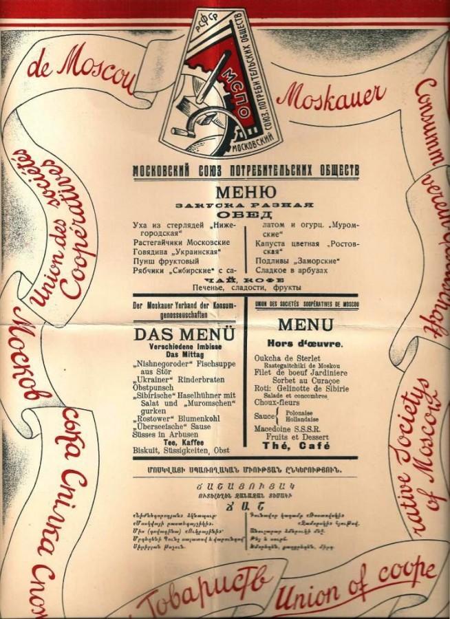 Меню 1925 года - 2