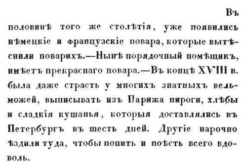 Терещенко-цитата