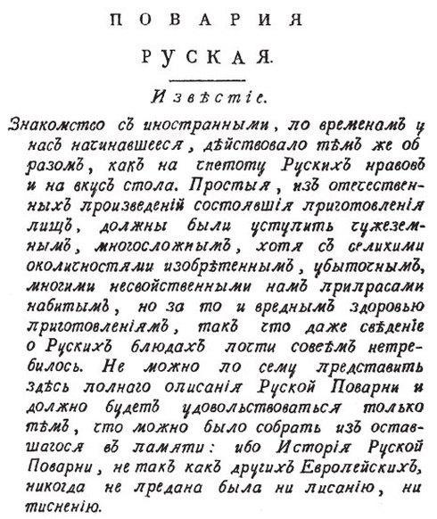 Левшин-цитата
