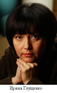 Ирина Глущенко
