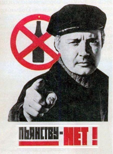 плакаты вреде пьянства