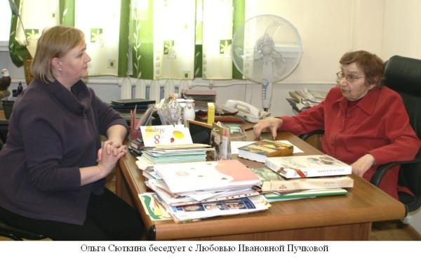 Интервью с Пучковой