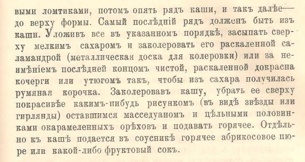 Гурьевская каша -2.jpeg