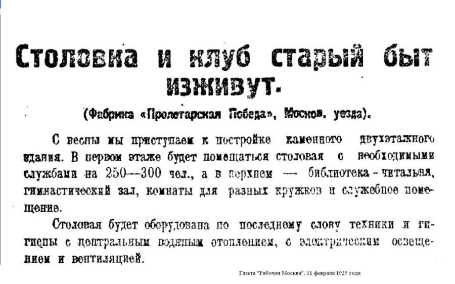 Рабочая Москва, 1925 год-