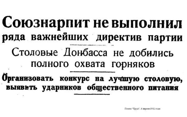 Труд, 1932 год- сж