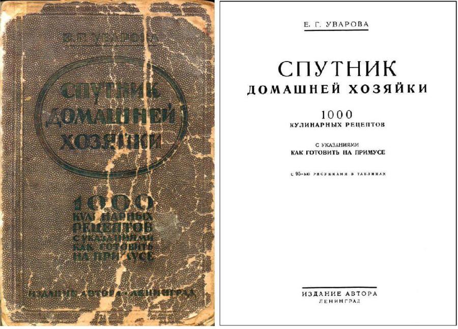 Уварова 1927