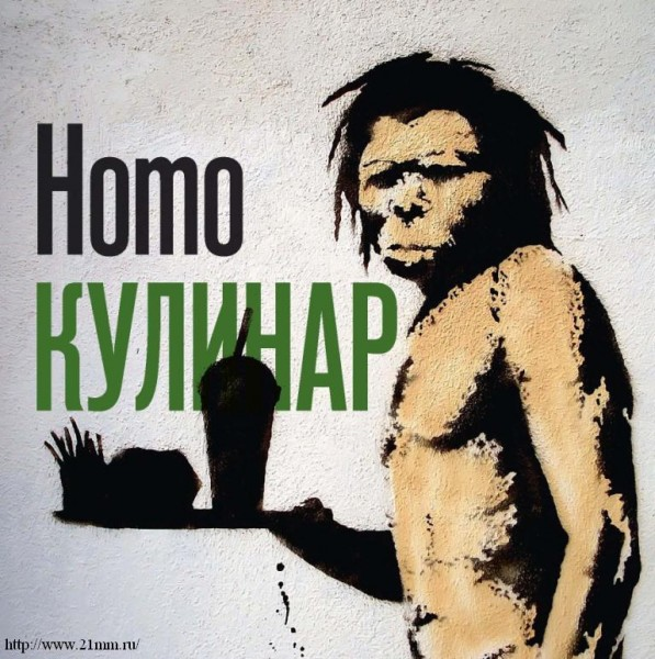 HomoКулинар