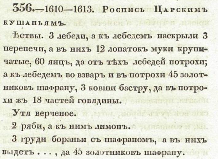 Image result for Роспись царским кушаньям