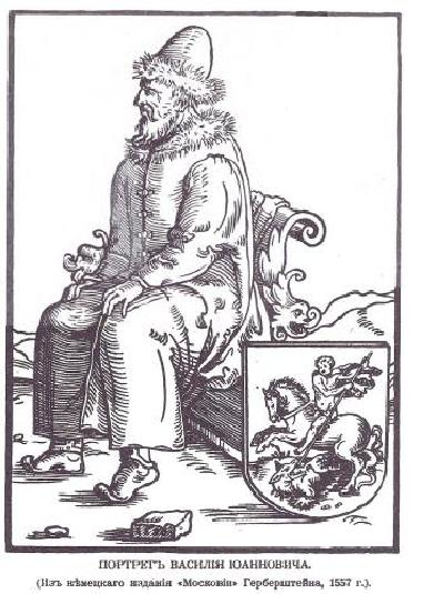 Василий Иоаннович