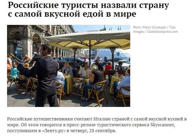 Россияне отчего-то не любят русскую кухню
