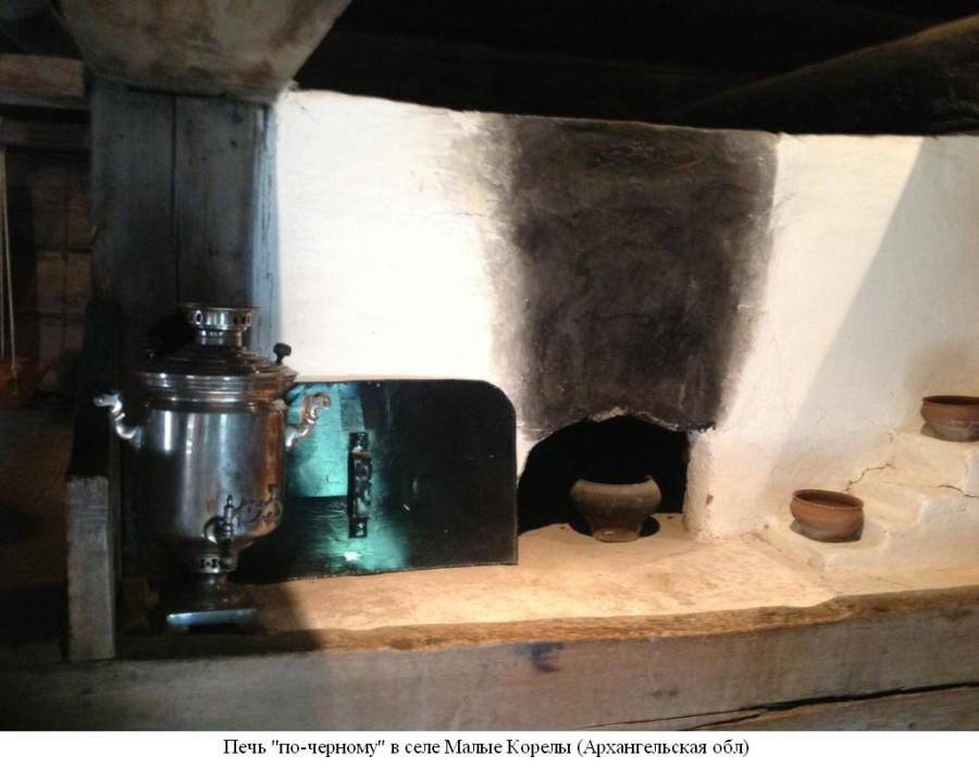 Печка по-черному
