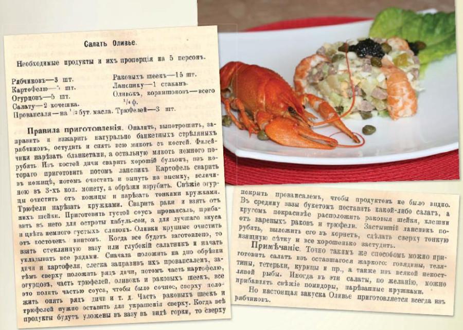 Оригинальный рецепт салата оливье с