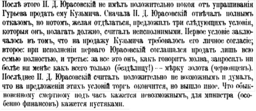Голицын 2