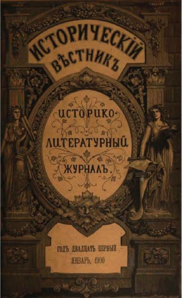 Исторический вестник