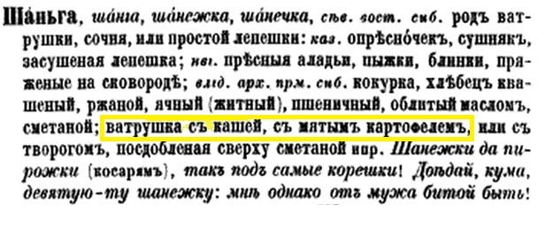 Что-то есть, а слова нет слова, ватрушки, русской, «ватрушка», ватрушка, слово, теста, ТВОРОГОМ, начинкой, только, других, губернии, пироги, яйцом, совсем, подаются, населения, этнографии, термин, потом