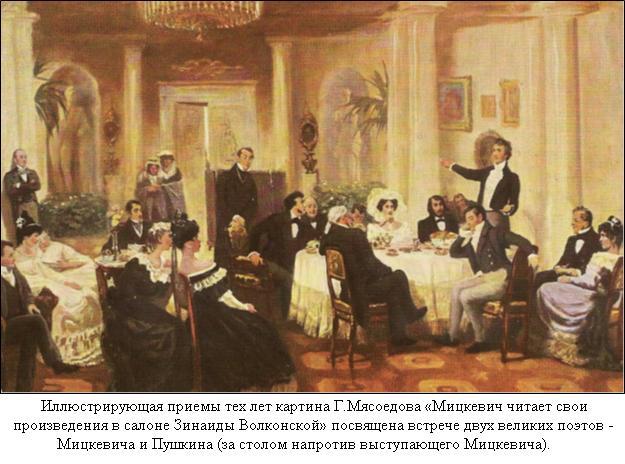 Мицкевич и Пушкин