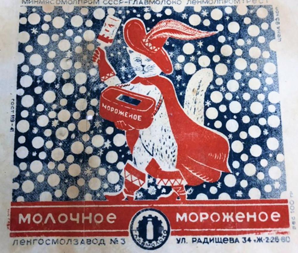 Советское мороженое в картинках