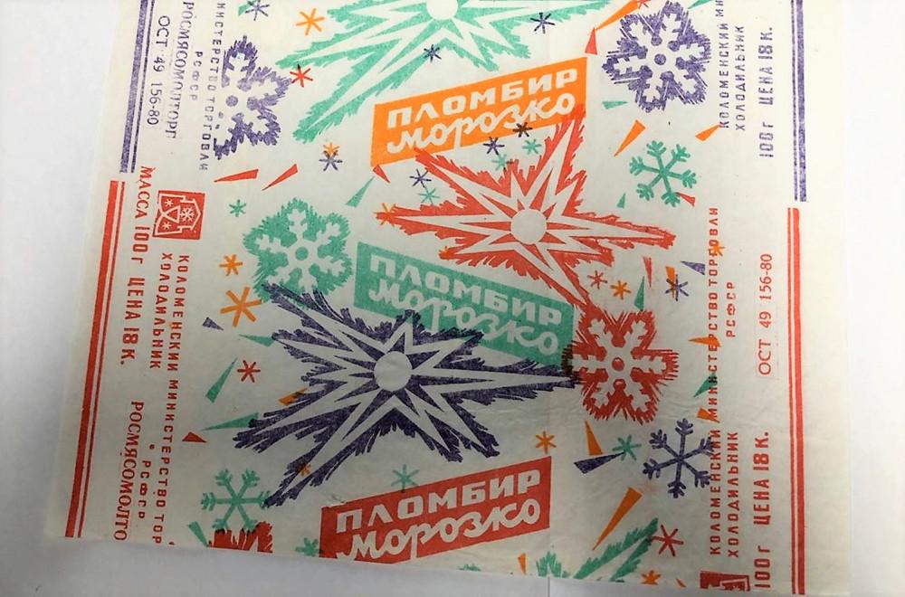 Советское мороженое в картинках мороженое