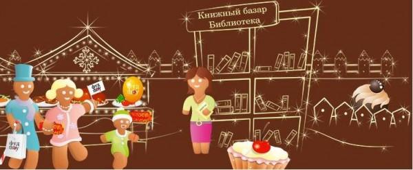 Книжный базар