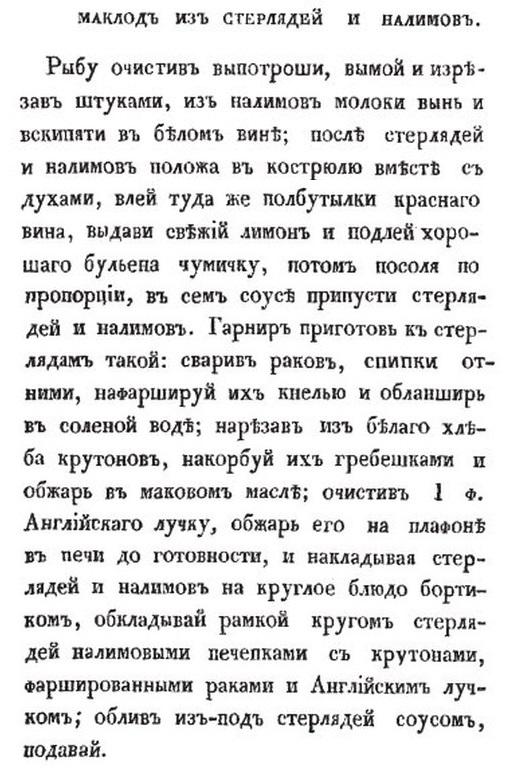 Из книги Г. Степанова «Последний труд слепца-старца…». М., 1851 г.