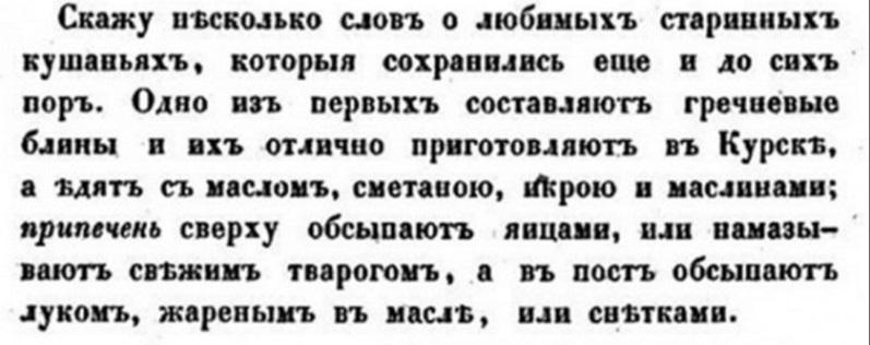 Авдеева К.А. Записки о старом и новом русском быте (СПб., 1842)