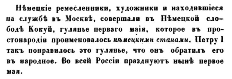 Первое мая при Петре Первом