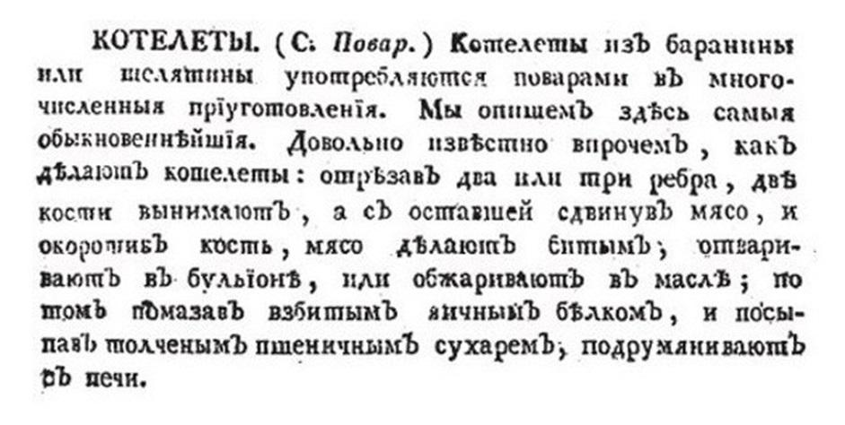 Василий Левшин. Словарь поваренный... (1795)