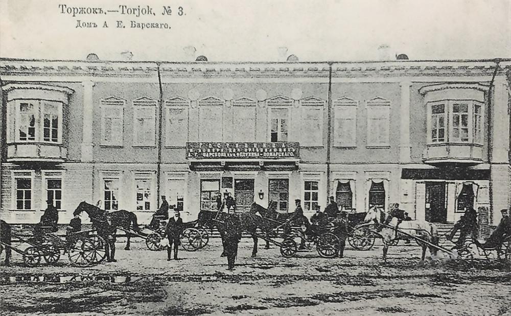 Торжок 1905 год. Дом А.Е.Барского - так тогда называлась старая гостиница