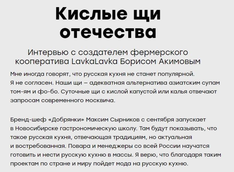 LavkaLavka - конец жуликам. Или еще не конец?