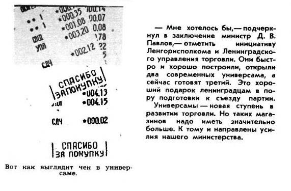 """Страница журнала """"Огонек"""" за 1970 год"""