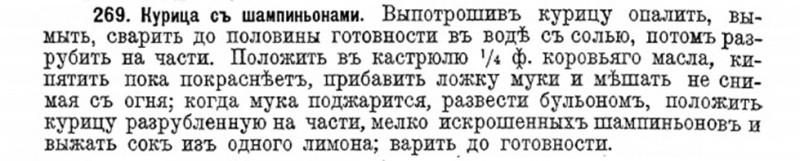 Рецепт из книги Авдеева Е., Маслов Н., Поваренная книга русской опытной хозяйки. СПб., 1912