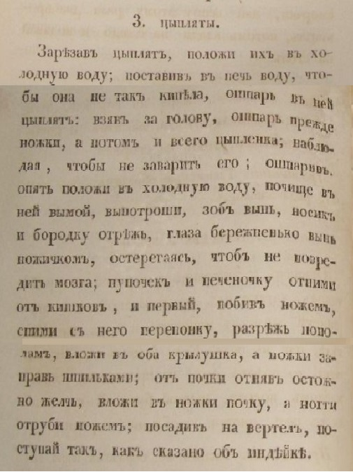 "Из книги ""Последний труд старца-слепца Герасима Степанова"" (1851)"