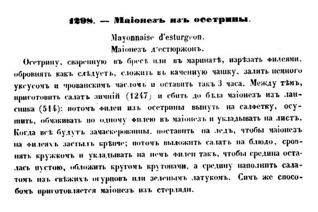 """Рецепт из книги Игнатия Радецкого """"Санкт-Петербургская кухня"""" (1862)"""
