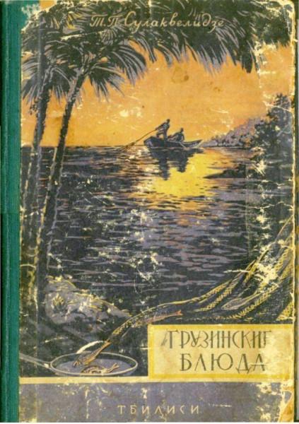 Обложка - Сулаквелидзе
