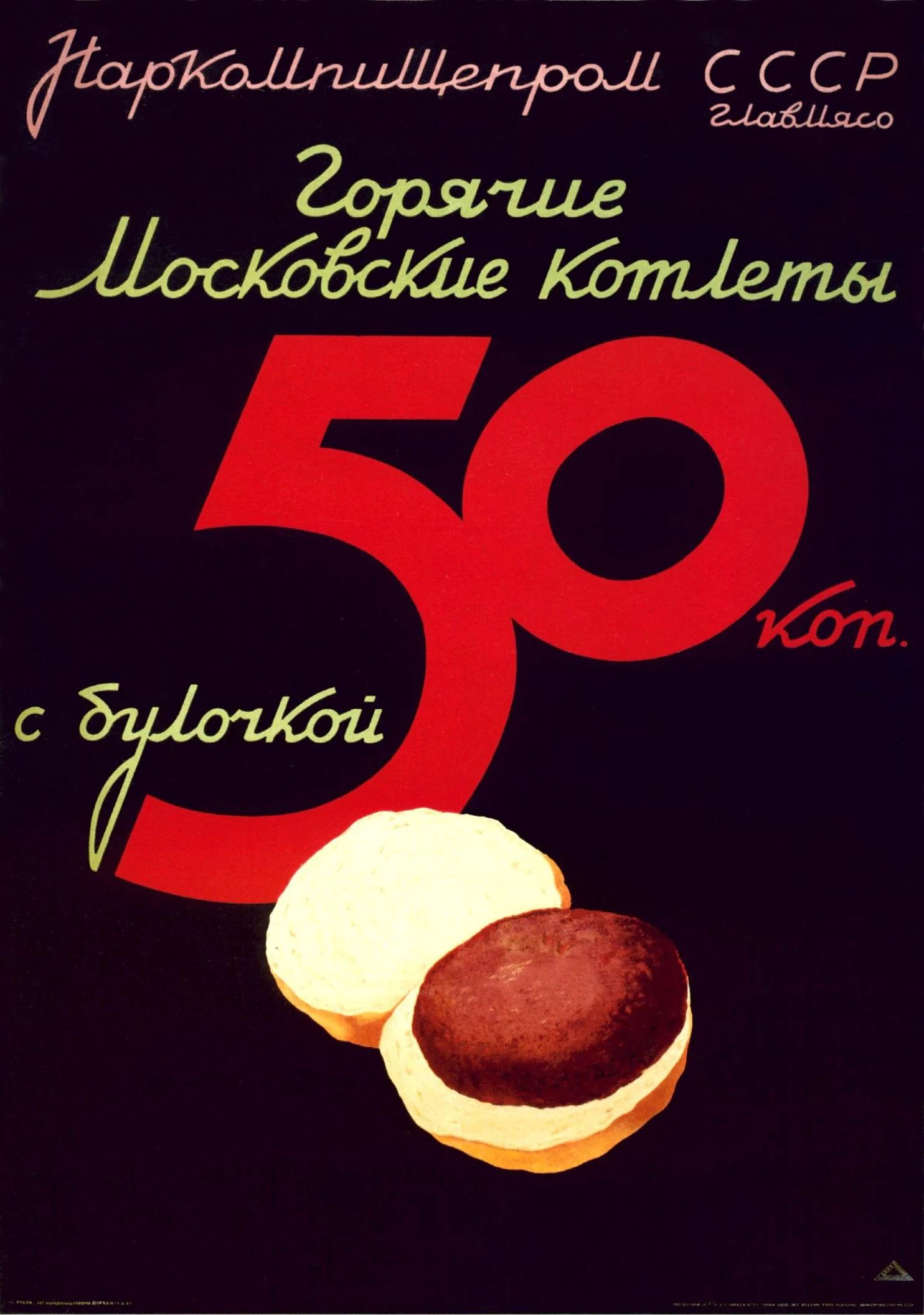 Плакат Народного комиссариата пищевой промышленности 1937 года рекламирует «Горячие московские котлеты с булочкой»