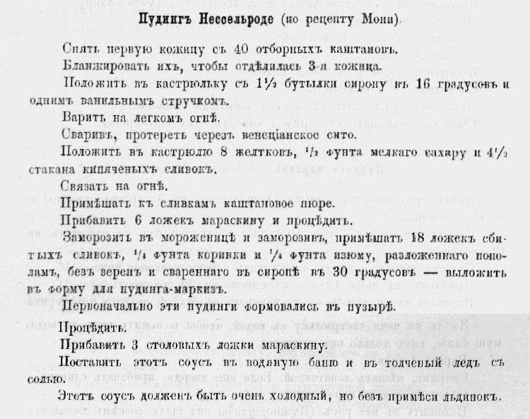 Из книги Юлия Гуфе, старшего метрдотеля Жокейского клуба в Париже, «Альманах гастрономов» (СПб., 1877)