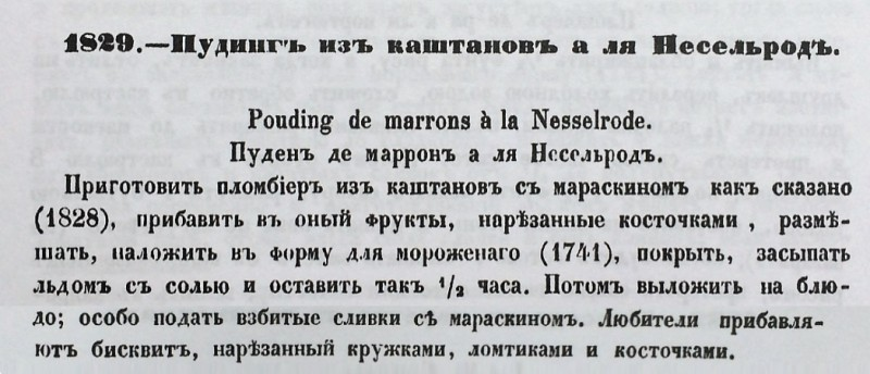 И.Радецкий. Санкт-Петербургская кухня (СПб., 1862)