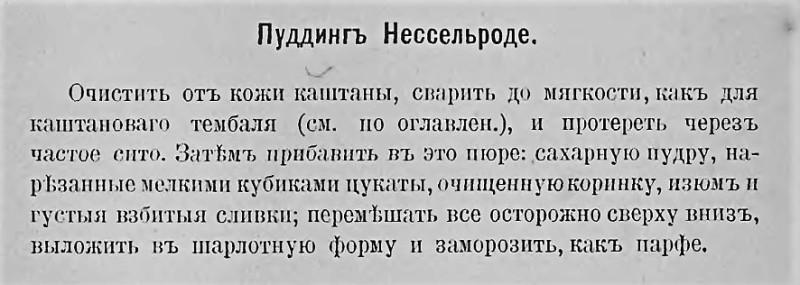 П.Александрова-Игнатьева. Практические основы кулинарного искусства (СПб., 1909)