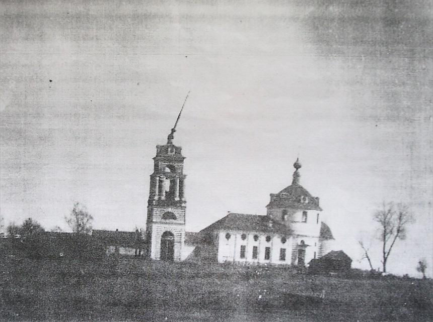 Преображенская церковь 1946 год