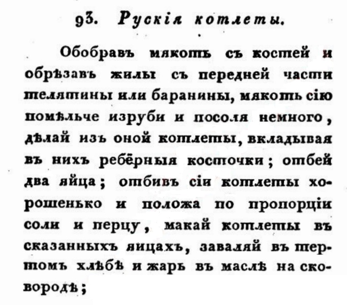 Из книги Герасима Степанова «Полный кухмистер и кондитер или русский гастроном» (СПб., 1834)