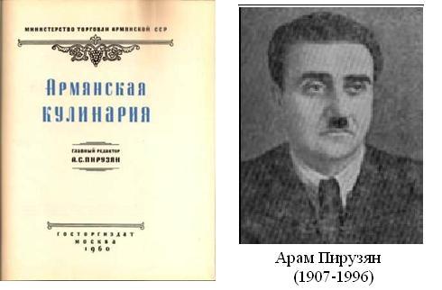 Обложка Пирузян