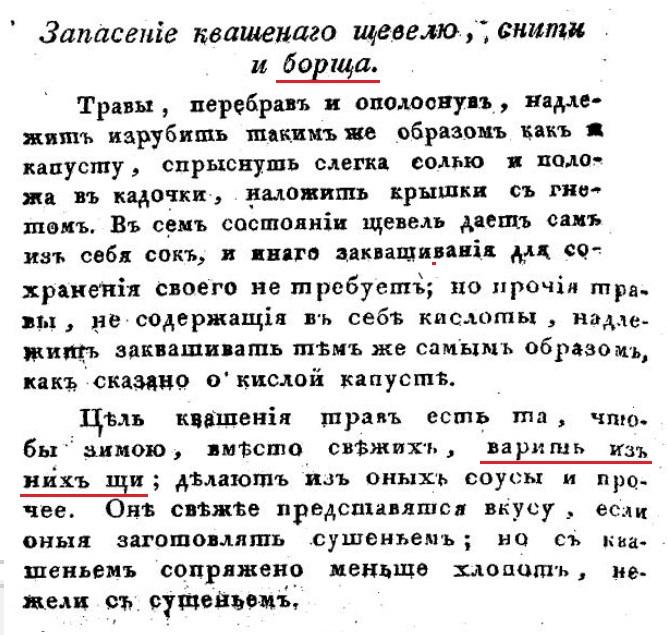 Опытный хозяйственный домоводец и эконом. М. 1827. С.86.