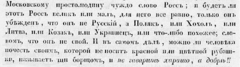 Венелин Ю. Спор между южанами и северянами насчет их россизма. М., 1848. С.4.