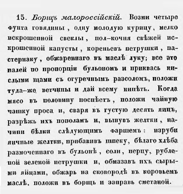 Авдеева К. Карманная поваренная книга. СПб., 1846.